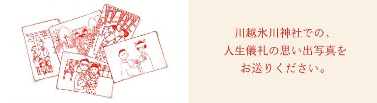 川越氷川神社での思い出写真をお送りください*